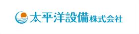 太平洋設備 株式会社