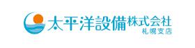 太平洋設備 株式会社 札幌支店